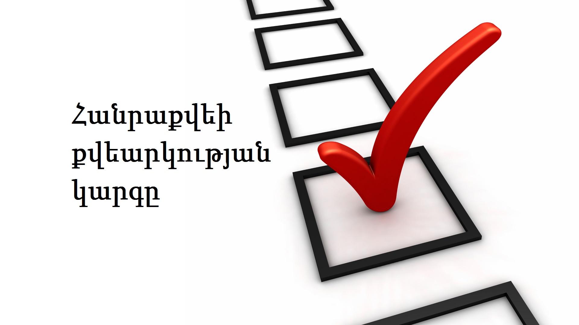 Հանրաքվեի քվեարկման կարգը